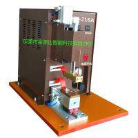 金源达智能科技JYD-216A 交流脉冲精密点焊机