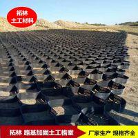 北京土工格室多少钱|北京土工格室供应商黑色立体塑料网格
