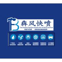 上海犇风快喷汽车补漆技术培训