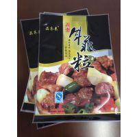 供应呼和浩特牛肉真空包装袋,羊肉彩印包装袋,可定制生产