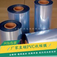 塑料薄膜 pvc包装薄膜 宁波pvc热收缩膜 可定制收缩膜