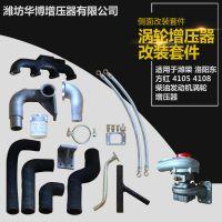 洛阳东方红 潍柴华丰拖拉机发动机4105 4108改装增压器 侧面加装涡轮增压器套件