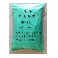高色素炭黑HF-101