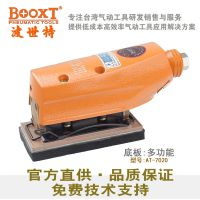 气动砂纸机BOOXT波世特AT-7020异形打磨机抛光机拉丝机研磨机包邮