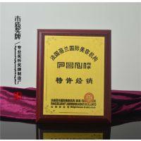 美容机构特许经销木牌定制 年度十佳经销商奖牌 电镀砂金奖牌定做 厂价直销