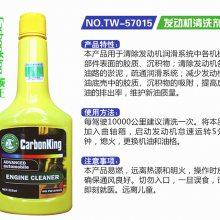 汽车养护品厂家 碳王Carbonking 发动机清洗剂