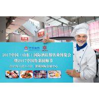 2017中国(山东)国际酒店餐饮业博览会 暨2017中国鲁菜厨师节