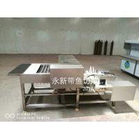 【永新牌】600L优质鲜刀鱼切段设备,刀鱼切块机