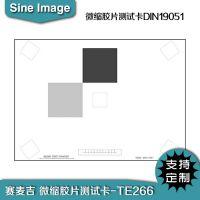 ESSER爱莎TE266校准微缩胶片生产链测试卡DIN19051微缩胶片测试卡