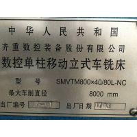 全新数控立车 齐重SNVTM800x40/80数控单柱移动立式车床