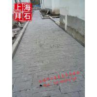 上海拜石(bes)厂家直销艺术压花混凝土地坪|彩色混凝土