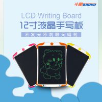 中性12寸儿童液晶手写板儿童数位板小孩写字画画开发智能手写板