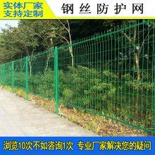 批发铁丝网围栏厂家 广州小区护栏网定做 深圳庭院防护网