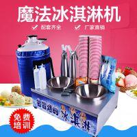北京烟氮冰淇淋机厂家直销、冒烟冰淇淋机哪里有卖