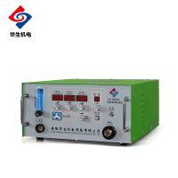 华生HS-BDS02金属铸件高速电火花堆焊修补冷焊机