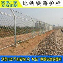 热镀锌轨道交通防护栅栏 定做广州地铁钢板网护栏 潮州铁路护栏多少钱一米