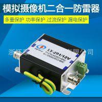 模拟摄像机二合一防雷器 监控专用设备配件 网络电源防雷专用