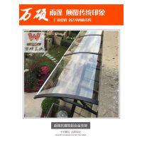 昌平厂家定做铝合金塑钢阳台遮阳棚户外遮雨棚窗户透明静音雨蓬空调防雨板雨搭