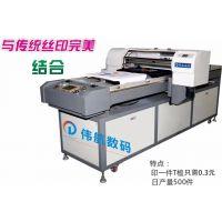 服装工厂小批量生产和个人创业用伟航小型T恤印花机WH-F6018