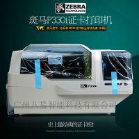 快效高速Zebra P330i 打印机斑马证卡机