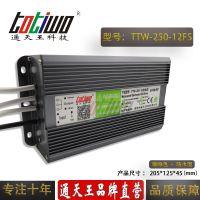 通天王12V20.83A(250W)咖啡色户外防水LED开关电源 IP67恒压直流