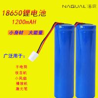 诺歌18650锂电池 1200毫安 头灯小风扇电池 蓝牙音箱台灯电池