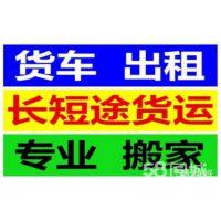 江苏南京至河南安阳的往返大货车联系电话