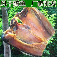 海鲜干货腊鱼块风干鱼湖北特产食品咸鱼腌制批发小鱼干干货散装