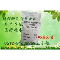 供应润东源过硫酸氢钾复合盐25kg/袋 医疗废水消毒剂专用微蚀盐