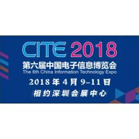 第六届中国电子信息博览会 CITE 2018