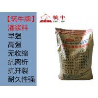 重庆高强无收缩灌浆料厂家|高强无收缩灌浆料价格