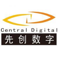 深圳市先创数字技术有限公司