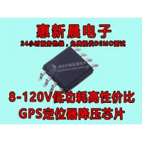 H6203惠新晨GPS供电芯片7-120V输入5V瞬态电流3A