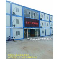 北京法利莱住人集装箱活动房 集装箱式房 彩钢房定制出租