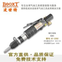 BOOXT波世特AT-2202 C型开口销工具铝3mm气动铆钉枪