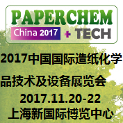 2017 (第十二届) 中国国际造纸化学品技术及设备展览会