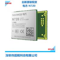 NeoWay N720 邮票孔贴片 有方科技4G全网通通讯模块 持语音GPS