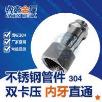 304不锈钢水管专用 双卡压内牙直通接头 睿鑫不锈钢水管管件