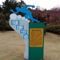 山东 定制健康步道标识牌体育公园健身牌社会主义核心价值观小型雕塑