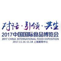 2017中国国际食品博览会