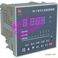 FY900-L电气火灾探测器威森电气王文娟18691808189
