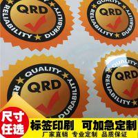 印刷户外耐晒不干胶标签彩色各类PVC贴纸清晰度高无色差防水防油耐磨耐晒