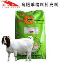 绵羊用饲料 绵羊用饲料精补料 绵羊用饲料浓缩料