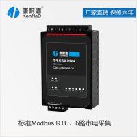 220V市电通断状态监测模块 485总线市电采集设备 Modbus RTU通讯