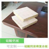 硅酸钙内墙保温装饰板 厂家直销岩棉防火硅钙复合板