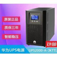 华为UPS不间断电源 UPS2000-A-3KTTL 3KVA/2400W长延时机带稳压