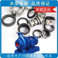 广一水泵|广州水泵一厂|广一集团KTZ型空调泵用机械密封 轴封水封