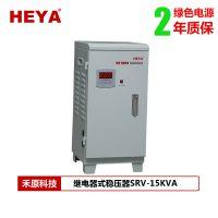 禾原(HEYA)15KW稳压器15KVA单相大功率220V家用冰箱空调稳压器