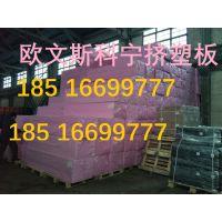 上海欧文斯科宁挤塑板,B1级全国代理150,250型