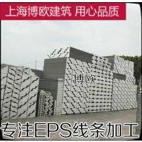上海eps线条厂家生产加安装